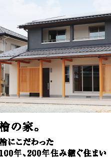 大須賀技建の檜の家。檜にこだわった100年、200年住み継ぐ住まい