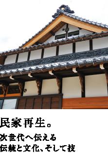 大須賀技建の民家再生。次世代へ伝える伝統と文化、そして技