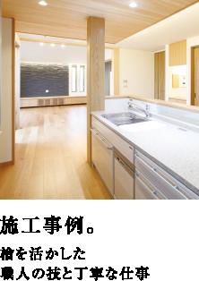 福井、石川での施工事例。檜を活かした職人の技と丁寧な仕事