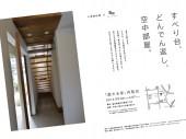 2014.9.6_itagaki_2