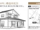 naiken_kozo2013.5.3
